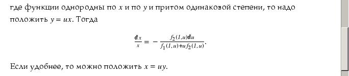обычная формула