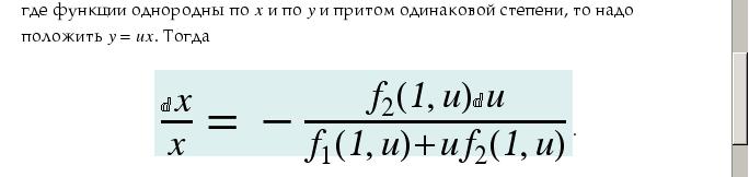 увеличенная формула